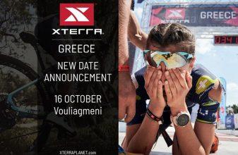 XTERRA Greece: Αναβολή