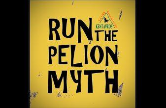 Aγώνες ορεινού τρεξίματος «Κένταυρος» - Νέα ημερομηνία