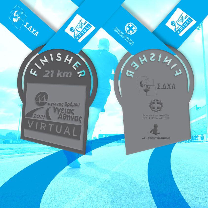Το αναμνηστικό μετάλλιο του Virtual 44ου Αγώνα Δρόμου Υγείας Αθήνας