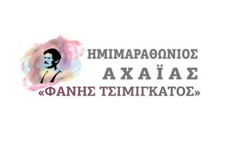 Ημιμαραθώνιος Αχαΐας «Φάνης Τσιμιγκάτος» 2021