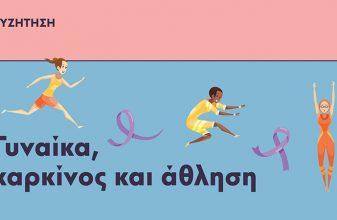 Συζήτηση: Γυναίκα, καρκίνος και άθληση