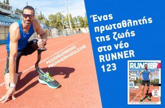 Ένας πρωταθλητής της ζωής στο νέο RUNNER 123