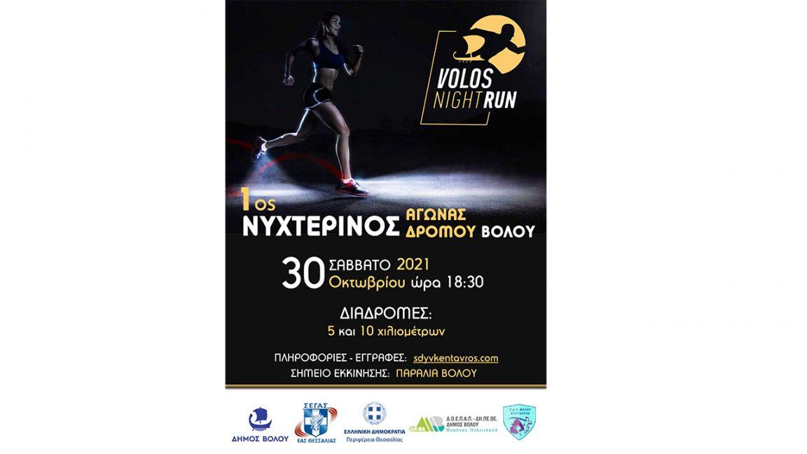 1ος Νυχτερινός Αγώνας Δρόμου Βόλου - Volos Night Run