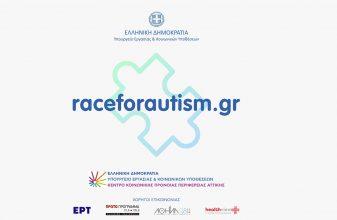Virtual αγώνας: RaceForAutism.gr