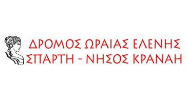 Λογότυπο Δρόμου Ωραίας Ελένης