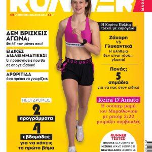 Το εξώφυλλο του Runner Magazine 124
