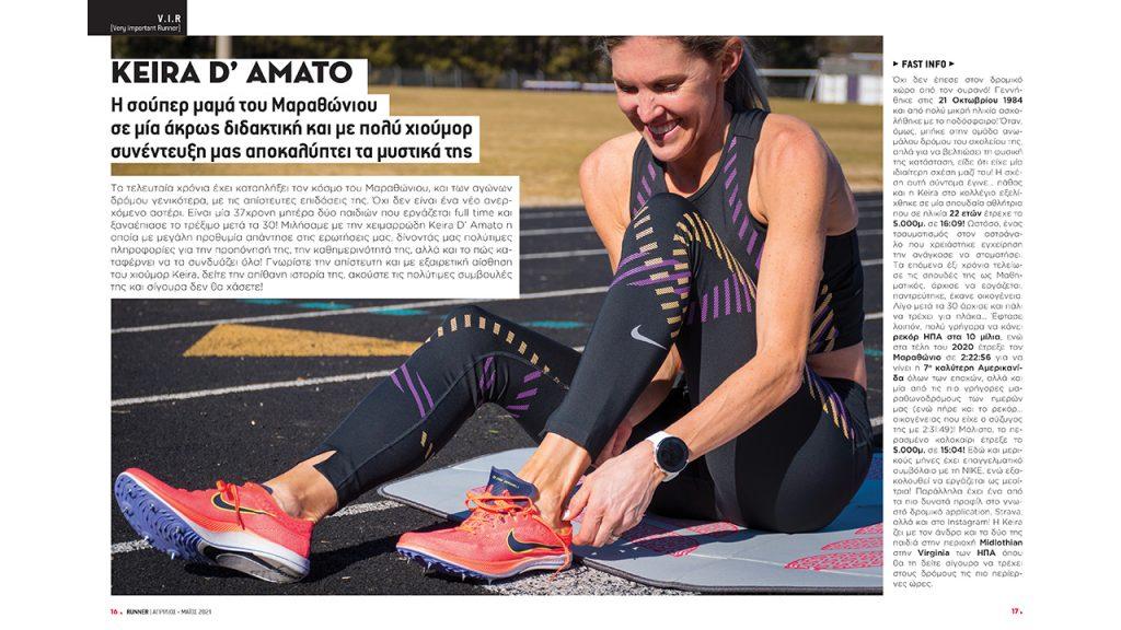 Συνέντευξη με την Keira D' Amato στο Runner 124