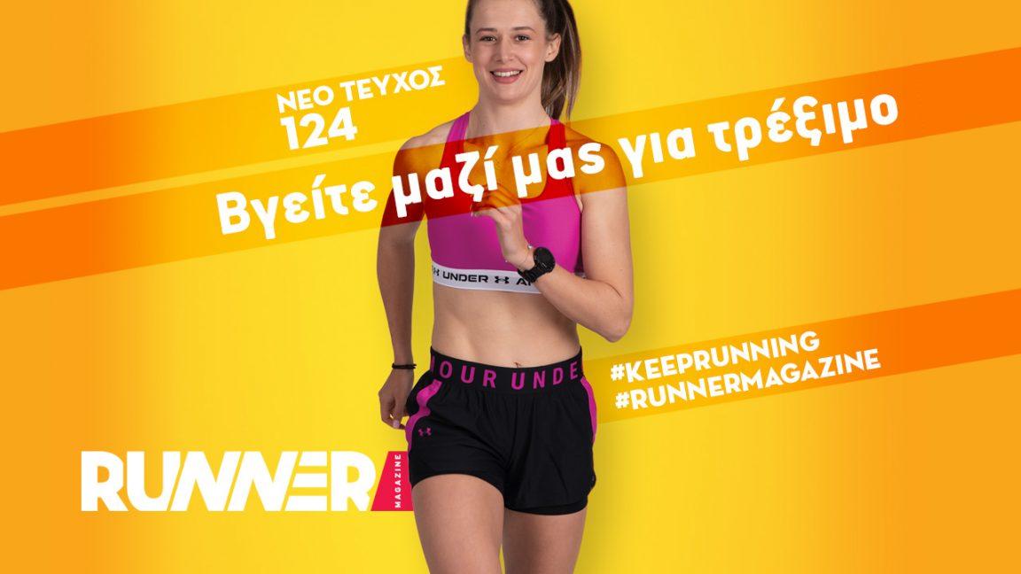 Ενημέρωση για το Runner 124