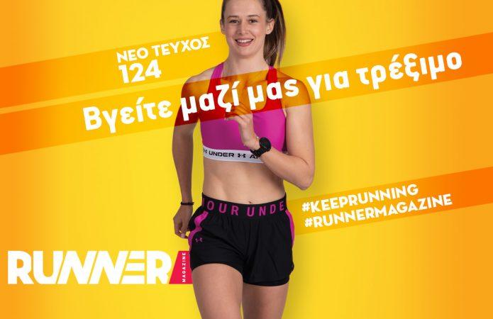 Έρχεται το νέο τεύχος RUNNER Magazine 124