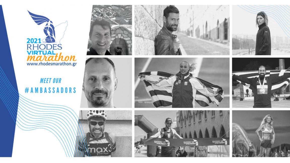 ambassadors 1ου Rhodes Virtual Marathon