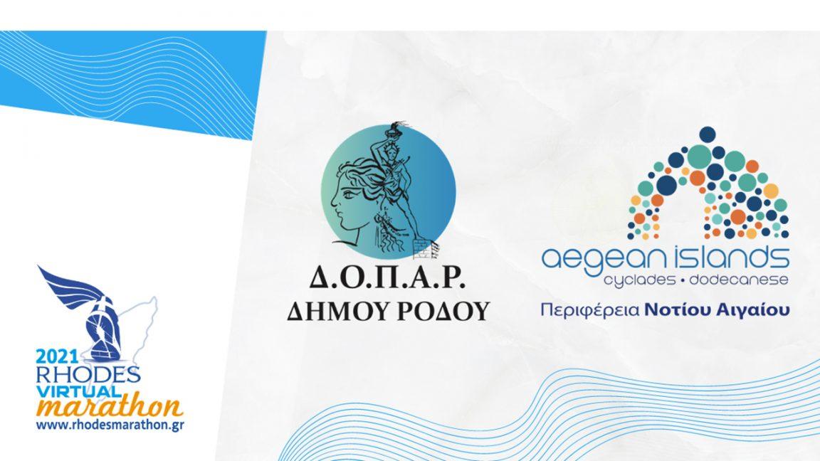 Η Περιφέρεια Νοτίου Αιγαίου και ο Δήμος Ρόδου στηρίζουν τον 1ο Virtual Μαραθώνιο Ρόδου