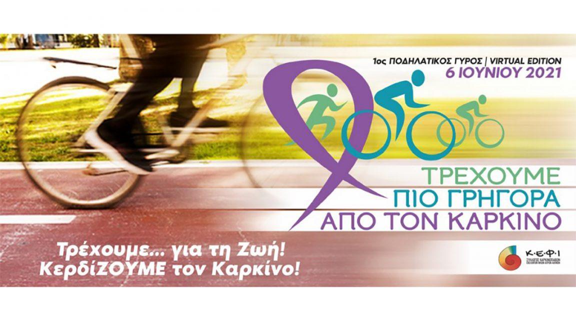 1ος ποδηλατικός γύρος - virtual edition - ΚΕΦΙ