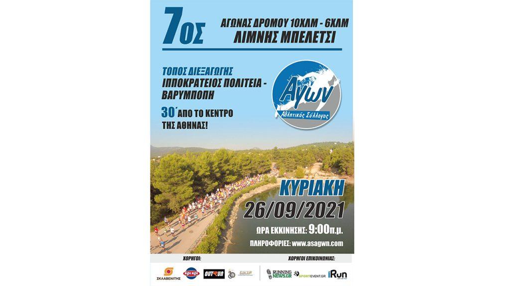 Αφίσα 7ου Αγώνα Δρόμου Λίμνης Μπελέτσι