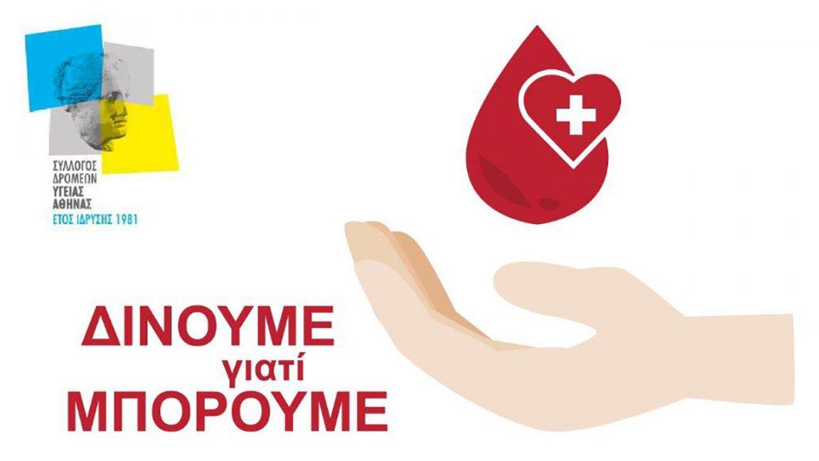 Εθελοντική Αιμοδοσία ΣΔΥΑ