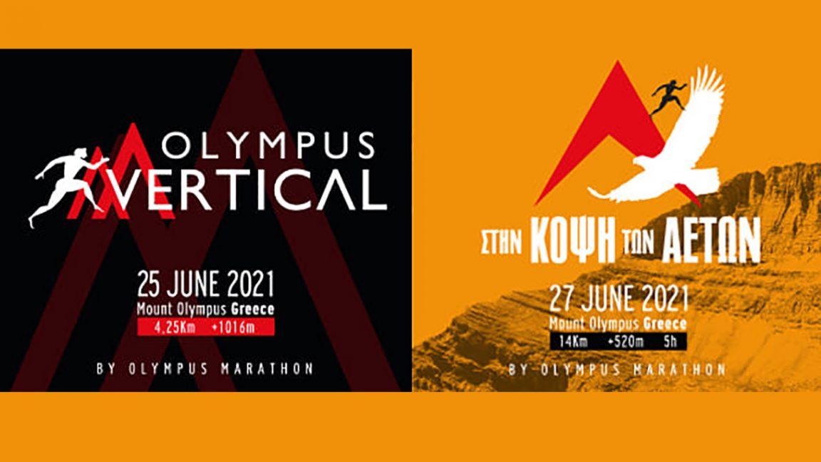 Olympus Vertical 2021 & Στην Κόψη των Αετών