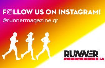 Ακολούθησέ μας στο instagram!