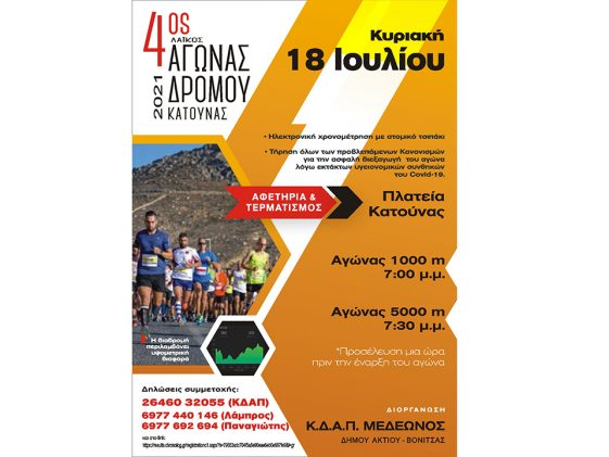4ος Αγώνας Δρόμου Κατούνας Αφίσα