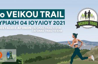 5ο Veikou Trail 2021