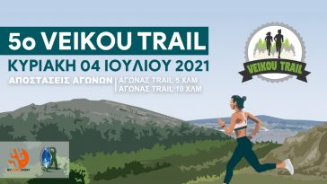 5o Veikou Trail 2021