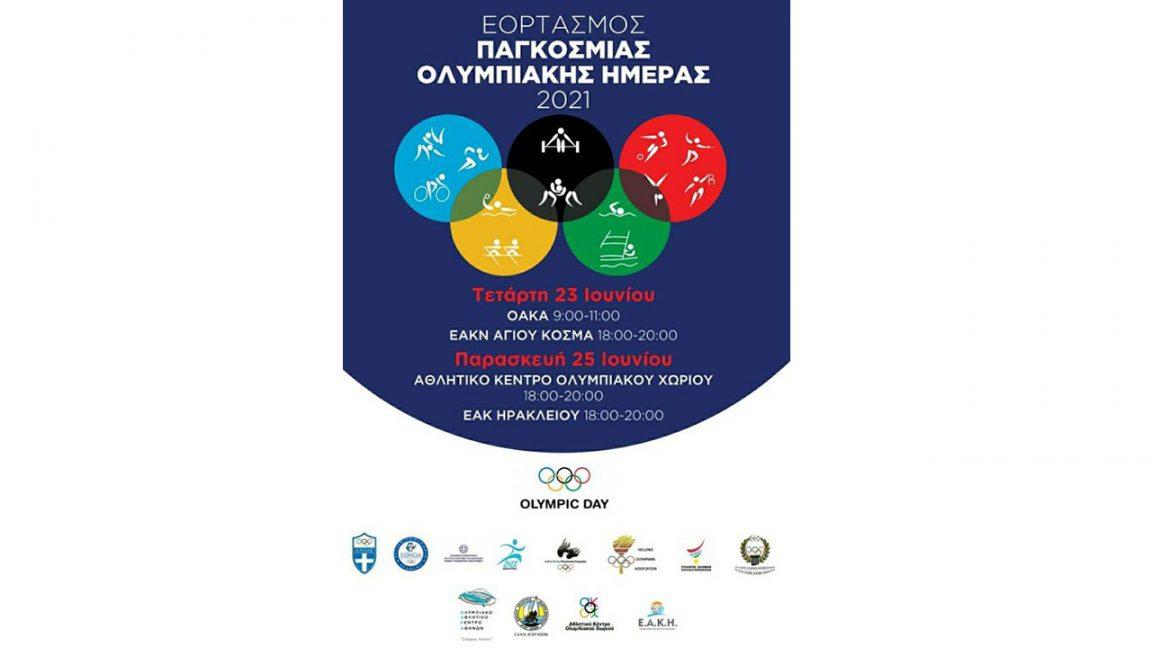ΕΑΚΝ Αγίου Κοσμά Ολυμπιακή Ημέρα 2021