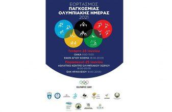 Το ΕΑΚΝ Αγ. Κοσμά γιορτάζει την Ολυμπιακή Ημέρα