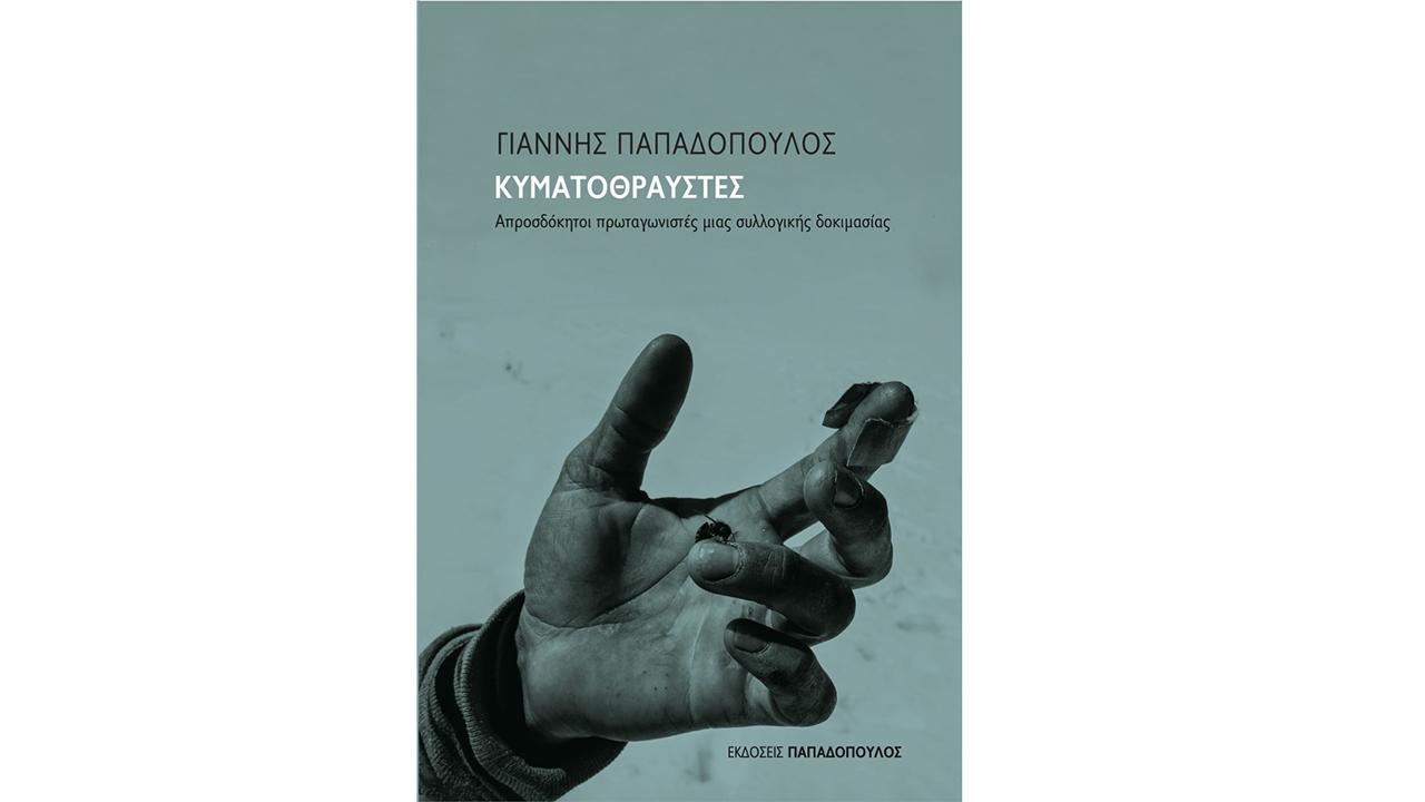 «Κυματοθραύστες»: Το βιβλίο του Γιάννη Παπαδόπουλου