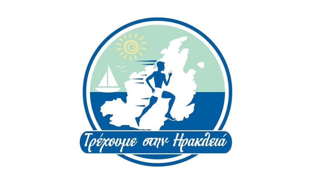 «Τρέχω/Ανακαλύπτω την Ηρακλειά» λογότυπο
