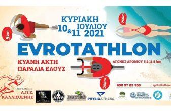 5ο Evrotathlon