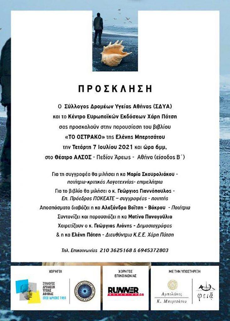 Πρόσκληση παρουσίασης βιβλίου «Το όστρακο» της Ελένης Μπερτσάτου