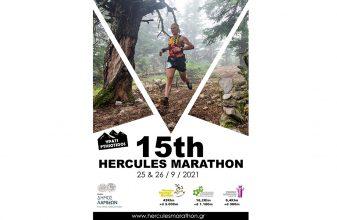 15th Hercules Marathon