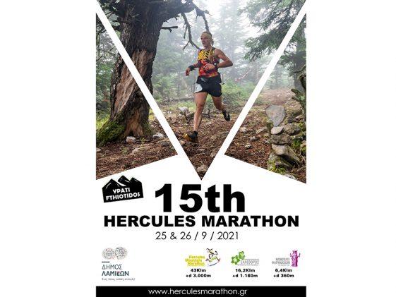 Αφίσα 15th Hercules Marathon
