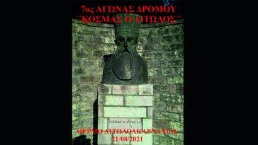 Αφίσα 7ου Αγώνα «Κοσμάς ο Αιτωλός»