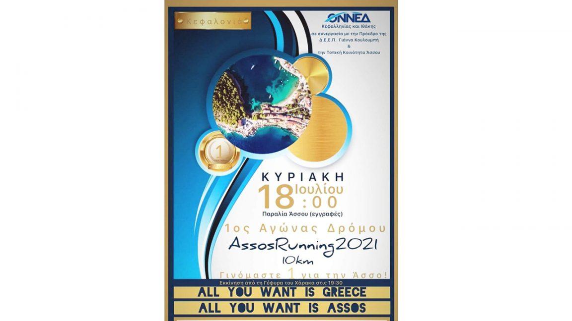 Assos Running 2021 αφίσα