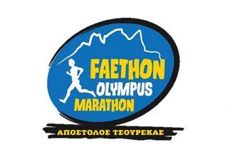 Faethon Olympus Marathon 2021