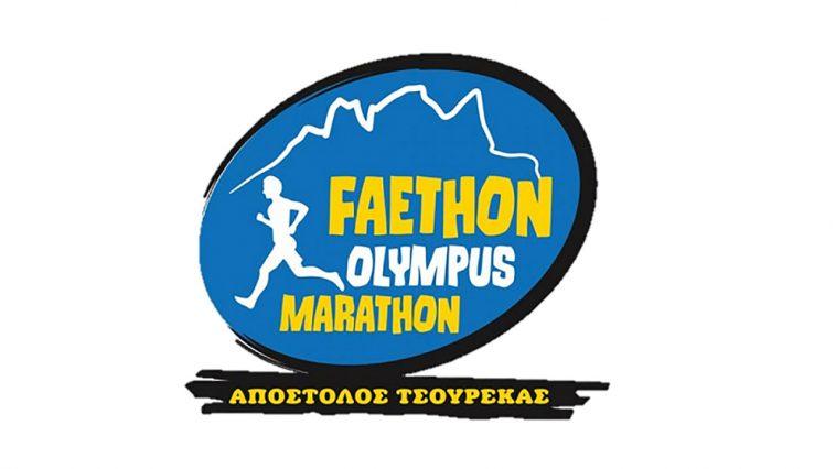 Faethon Olympus Marathon λογότυπο