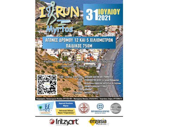 Αφίσα irun myrtos