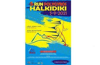 Πολύγυρος Run Χαλκιδική 2021