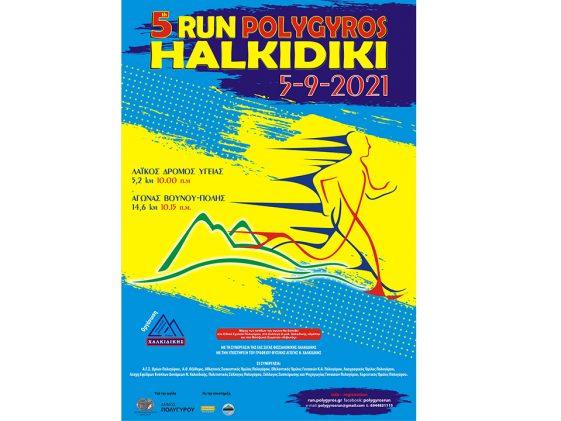 Πολύγυρος Run Χαλκιδική 2021 Αφίσα