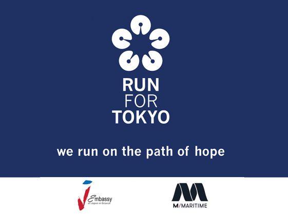 Λογότυπο Run For Tokyo