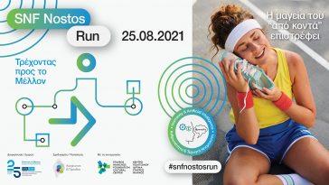 SNF Nostos Run 2021