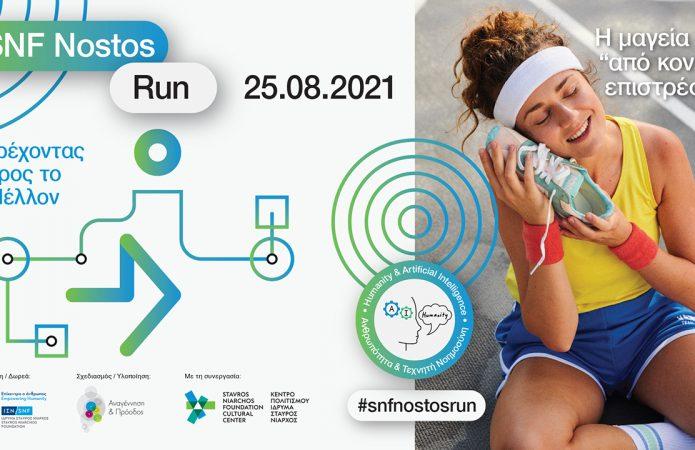 SNF Nostos Run 2021: Ξεκίνησαν οι εγγραφές
