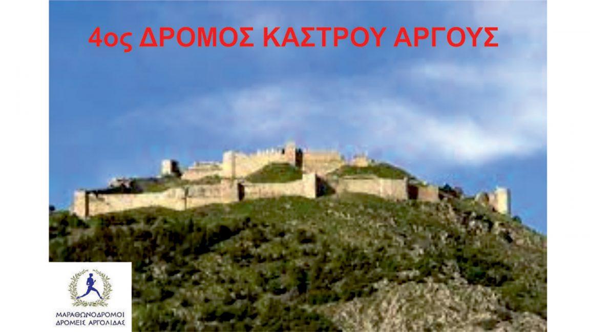 4ος Δρόμος Κάστρου Άργους