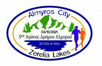 5ος Αγώνας Δρόμου Αλμυρού «Almyros City – Zerelia Lakes»