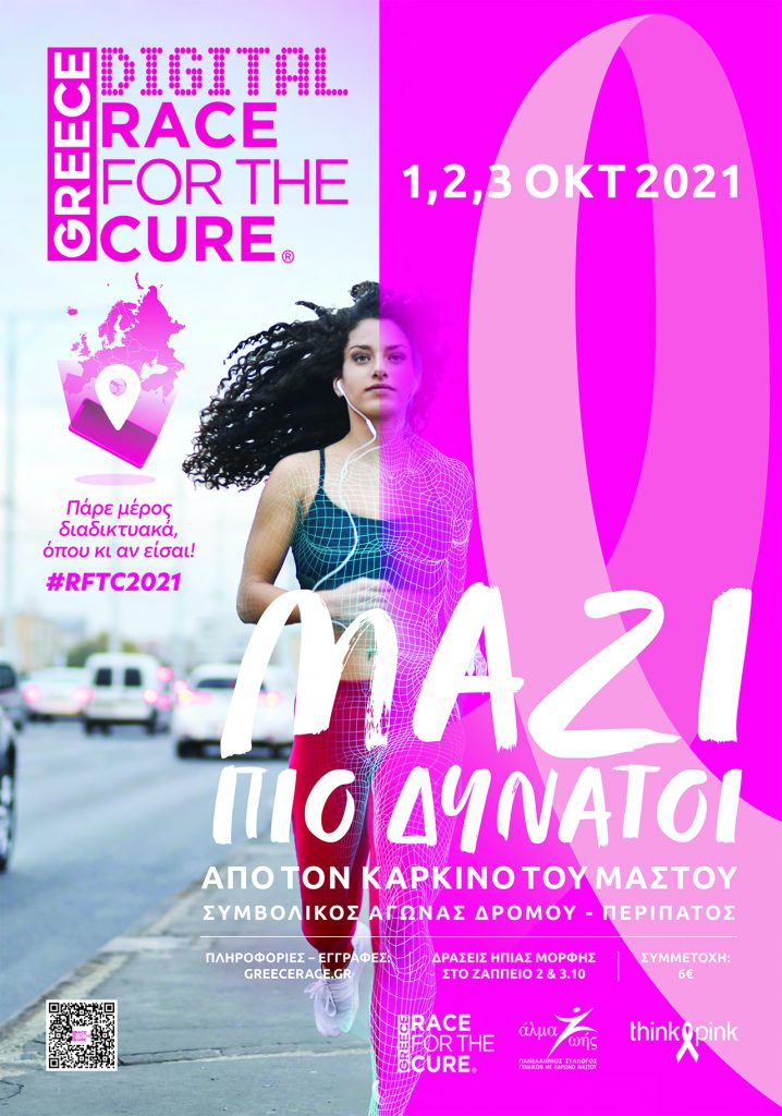 Greece Race for the Cure 2021 αφίσα