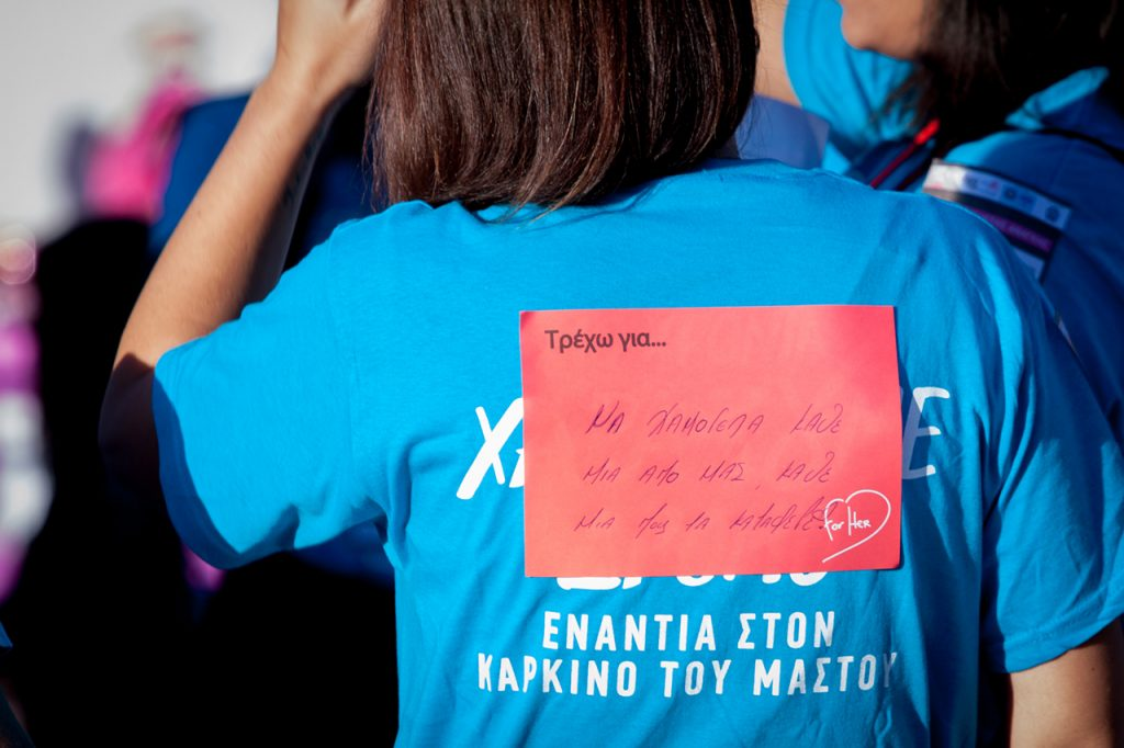 "Greece Race for the Cure μήνυμα ""τρέχω για"""