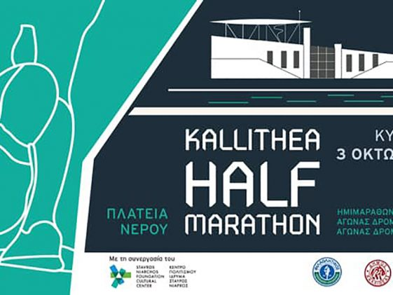 Kallithea Half Marathon 2021