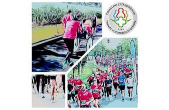 1ος Αγώνας Δρόμου «Αμβροσιάδου-Καραγκιοζίδου-Πατσικάκη» - Νέα ημερομηνία