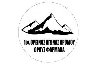 1ος Ορεινός Αγώνας Όρους Φαρμακά - Νέα ημερομηνία