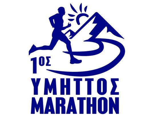 1ος Υμηττός Marathon