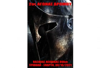 2ος Αγώνας Δρόμου «Βασιλιάς Λεωνίδας»